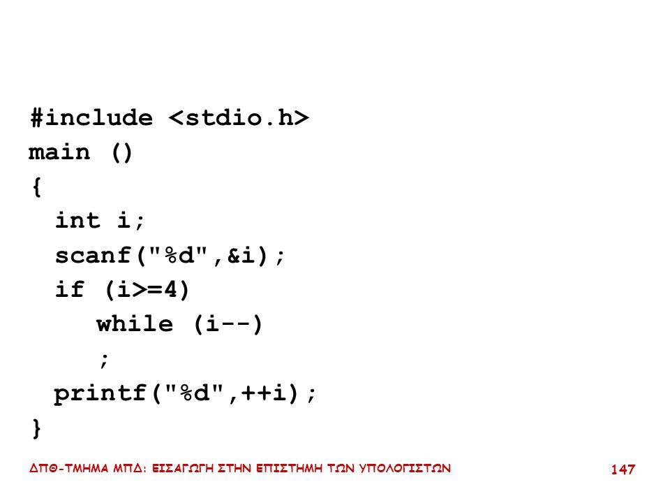 ΔΠΘ-ΤΜΗΜΑ ΜΠΔ: ΕΙΣΑΓΩΓΗ ΣΤΗΝ ΕΠΙΣΤΗΜΗ ΤΩΝ ΥΠΟΛΟΓΙΣΤΩΝ 146 #include void main () {int i,n,sum,sumpos,sumneg; sum=sumpos=sumneg=0; for (i=0; i<=10; i++) {scanf( %d ,&n); sum=sum+n; if (n>0) sumpos+=n; else sumneg+=n; } printf;printf( sum = %d\n ,sum); printf( sumpos = %d\n ,sumpos); printf( sumneg = %d\n ,sumneg); }