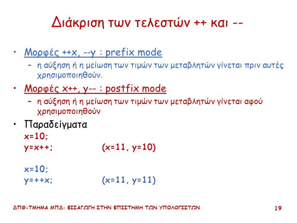 ΔΠΘ-ΤΜΗΜΑ ΜΠΔ: ΕΙΣΑΓΩΓΗ ΣΤΗΝ ΕΠΙΣΤΗΜΗ ΤΩΝ ΥΠΟΛΟΓΙΣΤΩΝ 18 Τελεστές (συνέχεια) Εκχώρησης (assignment) : x=y unary mathematical operators ++-- ++x;  x=x+1; --y;  y=y-1;