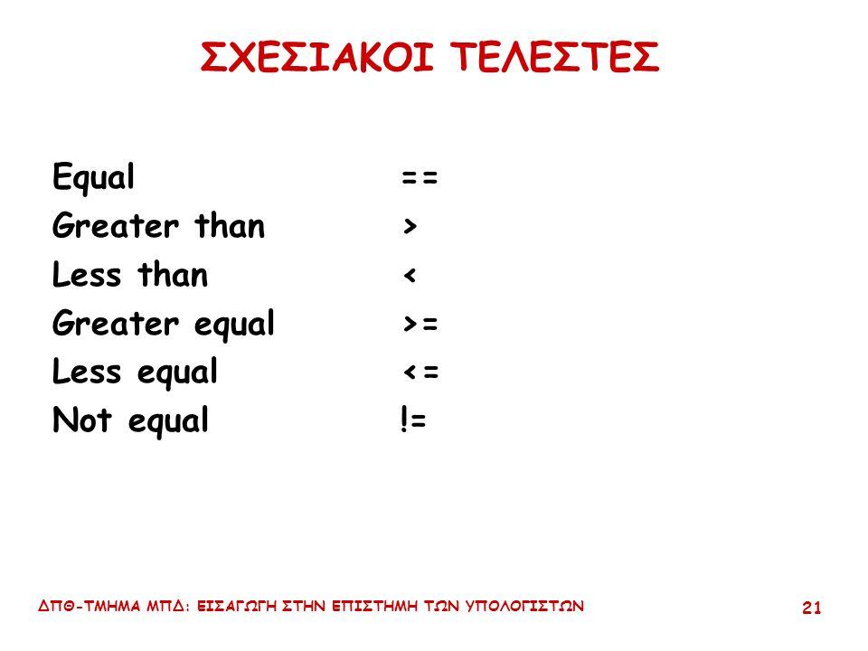 ΔΠΘ-ΤΜΗΜΑ ΜΠΔ: ΕΙΣΑΓΩΓΗ ΣΤΗΝ ΕΠΙΣΤΗΜΗ ΤΩΝ ΥΠΟΛΟΓΙΣΤΩΝ 20 ΠΑΡΑΔΕΙΓΜΑΤΑ x=a*b++ισοδύναμο με x=a*b b=b+1 x=--i*(a+b) ισοδύναμο με i=i-1 x=i*(a+b) i+=10  i=i+10