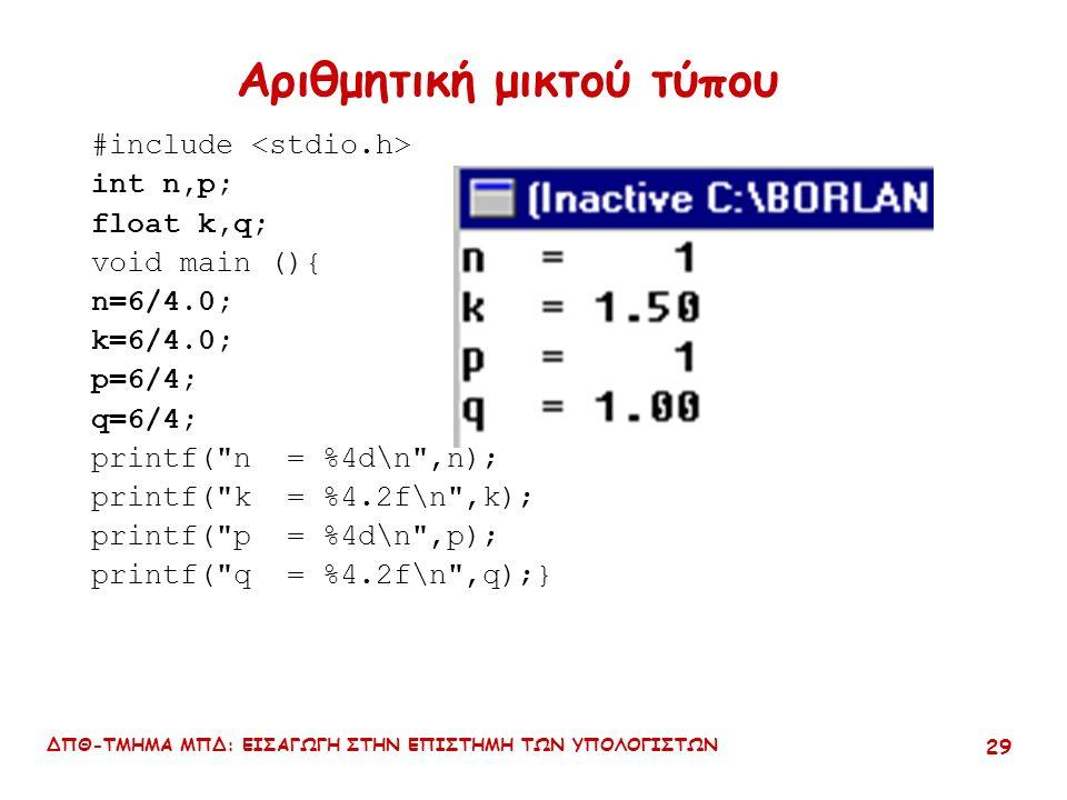 ΔΠΘ-ΤΜΗΜΑ ΜΠΔ: ΕΙΣΑΓΩΓΗ ΣΤΗΝ ΕΠΙΣΤΗΜΗ ΤΩΝ ΥΠΟΛΟΓΙΣΤΩΝ 28 int-s και float-s – παράδειγμα 3 (1 + 2.0) * ((3 - 4) / 5) = (1 + 2.0) * (-1 / 5) = 3.0 * 0 = 0.0
