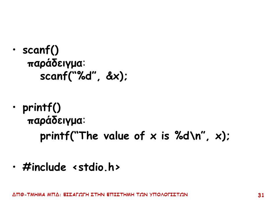 ΔΠΘ-ΤΜΗΜΑ ΜΠΔ: ΕΙΣΑΓΩΓΗ ΣΤΗΝ ΕΠΙΣΤΗΜΗ ΤΩΝ ΥΠΟΛΟΓΙΣΤΩΝ 30 Είσοδος – Έξοδος scanf printf –%d  decimal integer –%f  floating point number