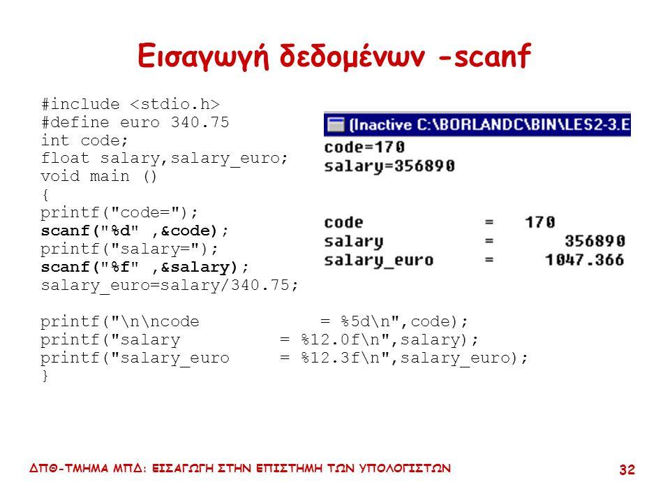 ΔΠΘ-ΤΜΗΜΑ ΜΠΔ: ΕΙΣΑΓΩΓΗ ΣΤΗΝ ΕΠΙΣΤΗΜΗ ΤΩΝ ΥΠΟΛΟΓΙΣΤΩΝ 31 scanf() παράδειγμα: scanf( %d , &x); printf() παράδειγμα: printf( The value of x is %d\n , x); #include