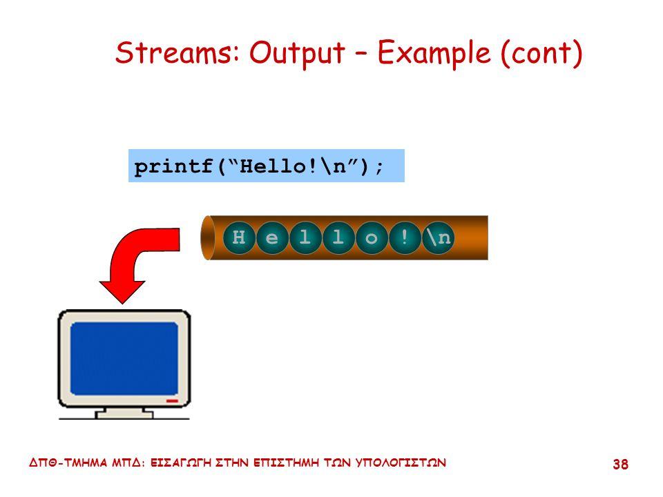 ΔΠΘ-ΤΜΗΜΑ ΜΠΔ: ΕΙΣΑΓΩΓΗ ΣΤΗΝ ΕΠΙΣΤΗΜΗ ΤΩΝ ΥΠΟΛΟΓΙΣΤΩΝ 37 Streams: Output -- Example Hello!\n printf( Hello!\n ); output buffer