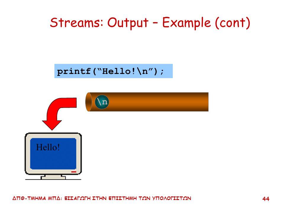 ΔΠΘ-ΤΜΗΜΑ ΜΠΔ: ΕΙΣΑΓΩΓΗ ΣΤΗΝ ΕΠΙΣΤΗΜΗ ΤΩΝ ΥΠΟΛΟΓΙΣΤΩΝ 43 !\n Hello printf( Hello!\n ); Streams: Output – Example (cont)