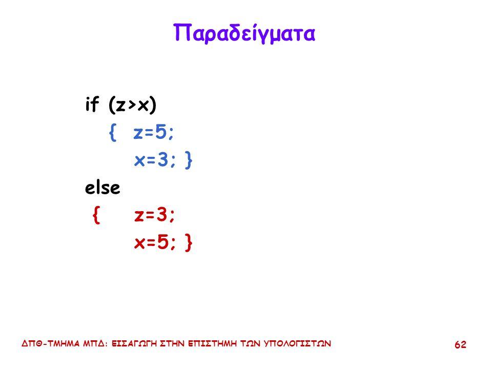 ΔΠΘ-ΤΜΗΜΑ ΜΠΔ: ΕΙΣΑΓΩΓΗ ΣΤΗΝ ΕΠΙΣΤΗΜΗ ΤΩΝ ΥΠΟΛΟΓΙΣΤΩΝ 61 Εντολή επιλογής (if) if ( expression ) statement1; if (temperature < 0) print( Frozen\n ); if( expression ) statement1; else statement2 ; if (result >= 45) printf( Pass\n ); else printf( Fail\n );
