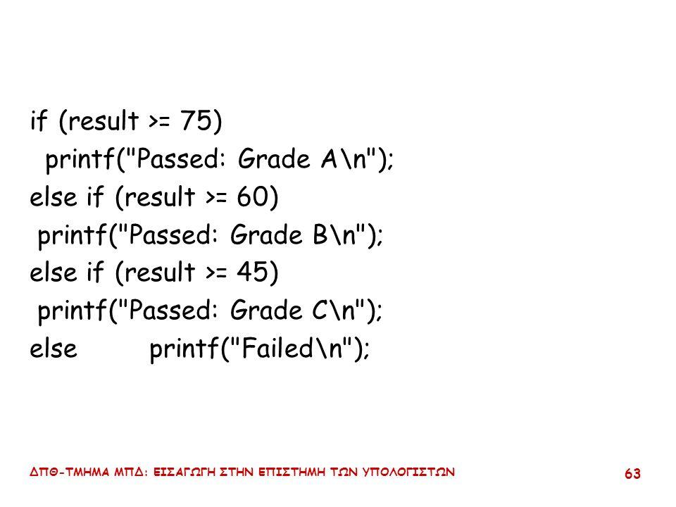 ΔΠΘ-ΤΜΗΜΑ ΜΠΔ: ΕΙΣΑΓΩΓΗ ΣΤΗΝ ΕΠΙΣΤΗΜΗ ΤΩΝ ΥΠΟΛΟΓΙΣΤΩΝ 62 Παραδείγματα if (z>x) { z=5; x=3; } else { z=3; x=5; }