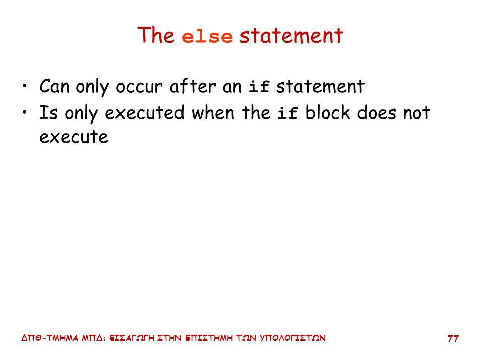 ΔΠΘ-ΤΜΗΜΑ ΜΠΔ: ΕΙΣΑΓΩΓΗ ΣΤΗΝ ΕΠΙΣΤΗΜΗ ΤΩΝ ΥΠΟΛΟΓΙΣΤΩΝ 76 Notes on if Common mistake if (number = 0) { printf( %d\n , number); } printf( %d\n , number); Should be ==
