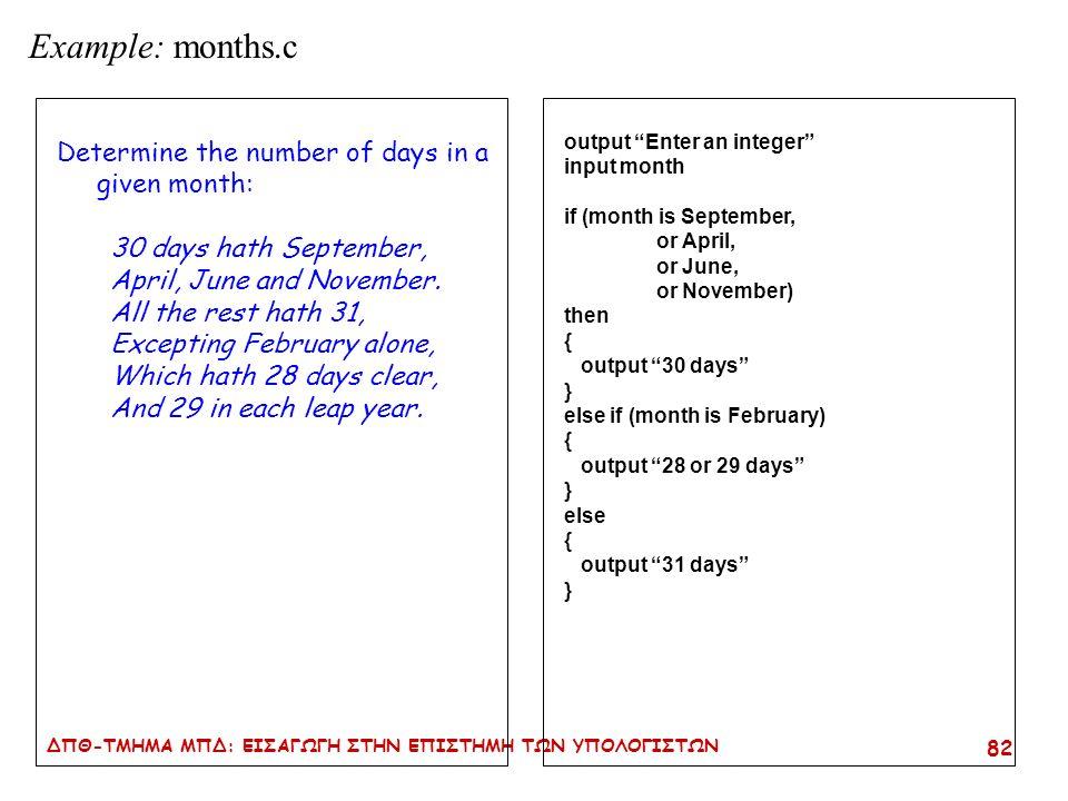ΔΠΘ-ΤΜΗΜΑ ΜΠΔ: ΕΙΣΑΓΩΓΗ ΣΤΗΝ ΕΠΙΣΤΗΜΗ ΤΩΝ ΥΠΟΛΟΓΙΣΤΩΝ 81 #include /* Determine whether an input number is odd or even.