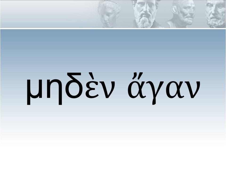Speak Greek!