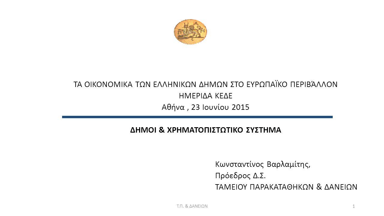 ΤΑ ΟΙΚΟΝΟΜΙΚΑ ΤΩΝ ΕΛΛΗΝΙΚΩΝ ΔΗΜΩΝ ΣΤΟ ΕΥΡΩΠΑΪΚΟ ΠΕΡΙΒΆΛΛΟΝ ΗΜΕΡΙΔΑ ΚΕΔΕ Αθήνα, 23 Ιουνίου 2015 ΔΗΜΟΙ & ΧΡΗΜΑΤΟΠΙΣΤΩΤΙΚΟ ΣΥΣΤΗΜΑ Κωνσταντίνος Βαρλαμίτης, Πρόεδρος Δ.Σ.