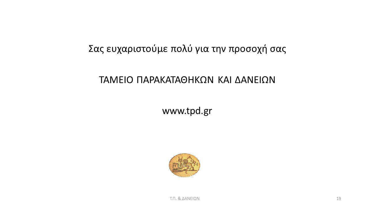 Σας ευχαριστούμε πολύ για την προσοχή σας ΤΑΜΕΙΟ ΠΑΡΑΚΑΤΑΘΗΚΩΝ ΚΑΙ ΔΑΝΕΙΩΝ www.tpd.gr Τ.Π.