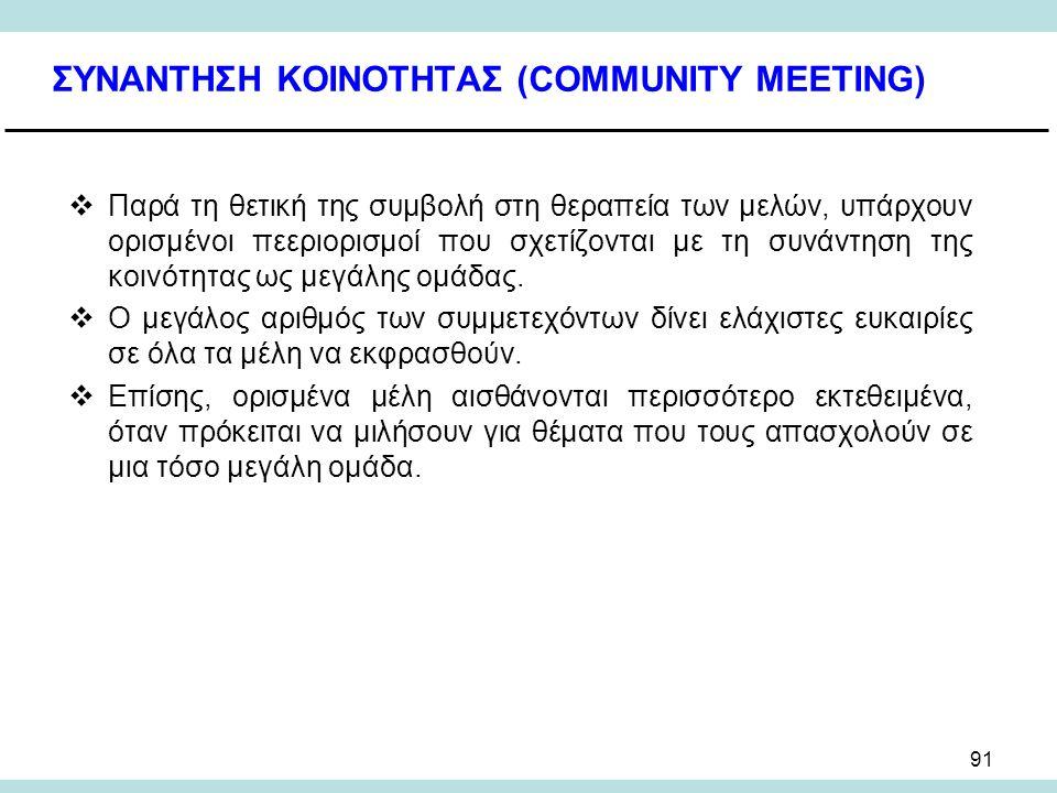 91 ΣΥΝΑΝΤΗΣΗ ΚΟΙΝΟΤΗΤΑΣ (COMMUNITY MEETING)  Παρά τη θετική της συμβολή στη θεραπεία των μελών, υπάρχουν ορισμένοι πεεριορισμοί που σχετίζονται με τη συνάντηση της κοινότητας ως μεγάλης ομάδας.