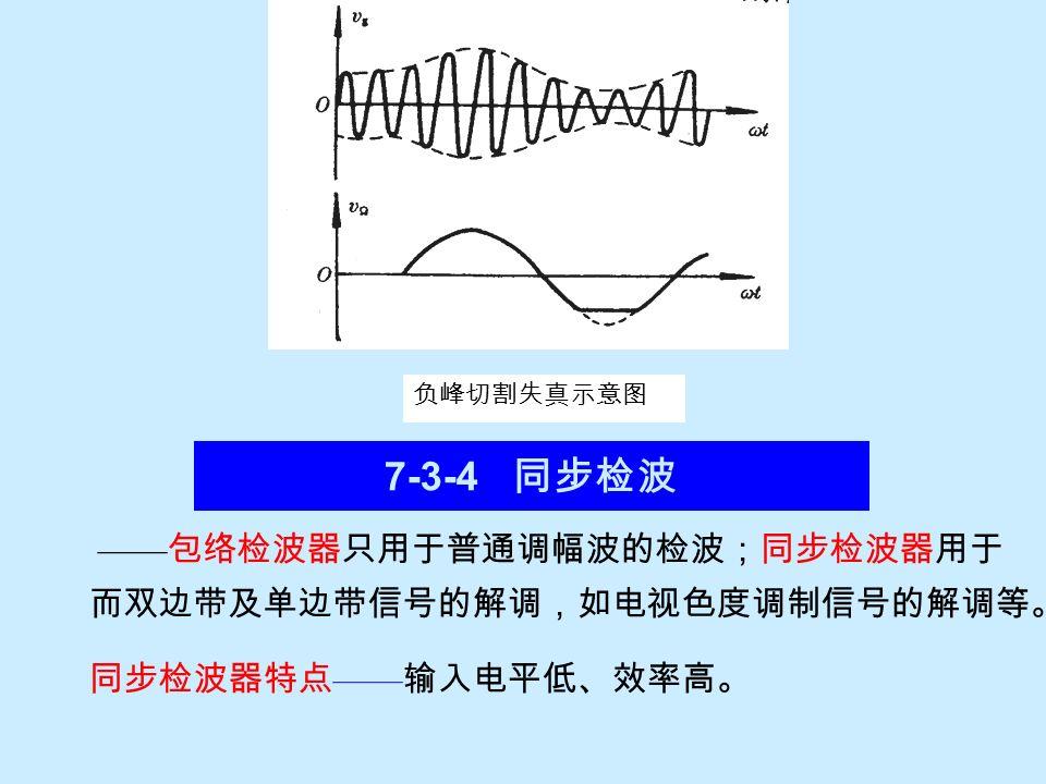 2 )负峰切割失真:实际中,检波器要经过隔直电容 Cc 与下 一级放大器耦合,电路如下图。 检波器与负载的连接 uΩuΩ +ug_+ug_ 检波器对低频的交流负载为: R L ′= R L ∥ Rg ;而直流负 载为: R L 。当调幅系数 m a 比较大时,交流负载与直流负载 相差越大,有可能使输
