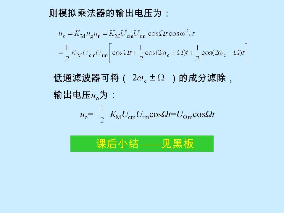 同步检波器组成方框图 设:图 a 中若输入双边带调制信号: 而同步信号: ,