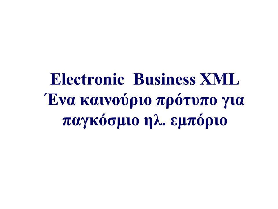 Electronic Business XML Ένα καινούριο πρότυπο για παγκόσμιο ηλ. εμπόριο