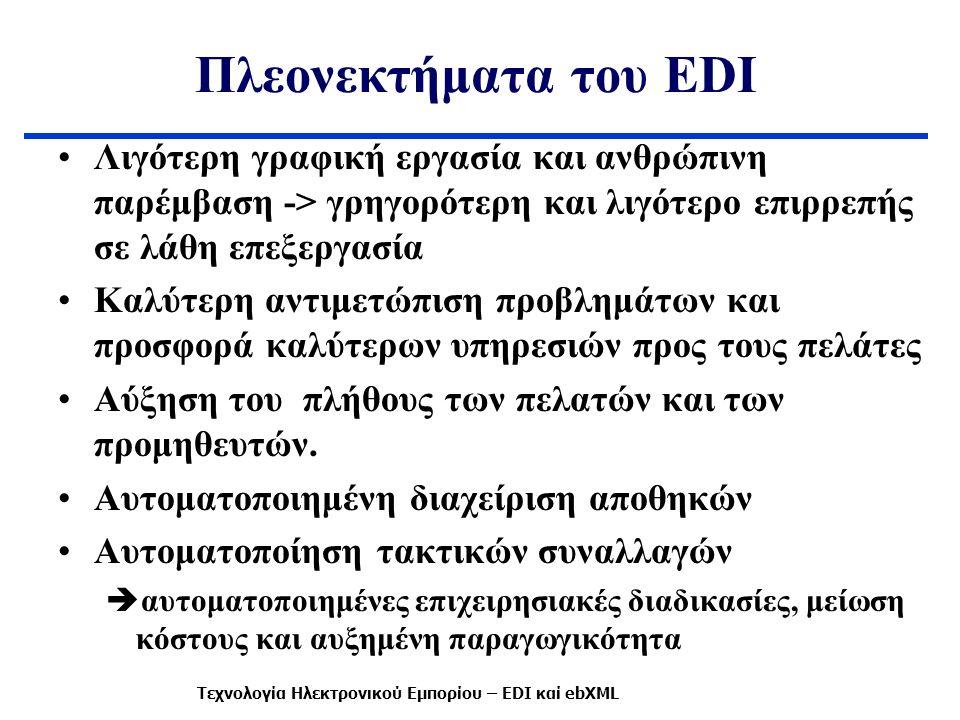 Πλεονεκτήματα του EDI Λιγότερη γραφική εργασία και ανθρώπινη παρέμβαση -> γρηγορότερη και λιγότερο επιρρεπής σε λάθη επεξεργασία Καλύτερη αντιμετώπιση