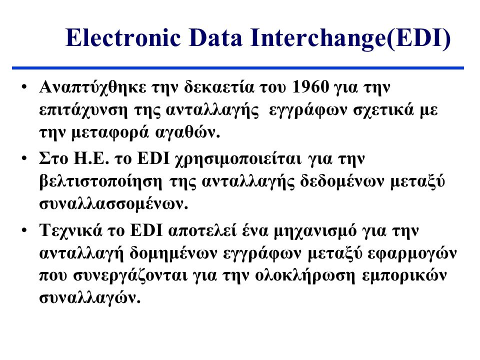 ebXML Software Products ebXMLsoft - ebXMLsoft RIM (ebXML RIM v2) Excelon - Excelon BPM (ebXML MS, CPPA, BPSS) Fujitsu - Interstage (ebXML MS, SOAP, WSDL, UDDI, RNIF) HanMaek Information Technology (Korea) - ebXML Messaging Server IONA Technologies - Orbix E2A Collaborate (ebXML MS, RIM, BPSS, RNIF) Kildara Corporation – Vitiris (ebXML MS, RIM, RS) Kinzan - Adaptive Web Services Suite (ebXML, SOAP, WSDL, UDDI) Korea Trade Network (KTNET) – XENI & GXML Hub (ebXML MS, CPPA, RIM, RS) Open ebXML - (Open Source ebXML MS, RIM & RS) Oracle – Oracle 9i Application Server (ebXML, RosettaNet) Sterling Commerce - Sterling Integrator (ebXML MS, SOAP, WSDL, BPML) Sun Microsystems – JAXM (SOAP, ebXML MS) Sybase – Business Process Integration Suite (SOAP, WSDL, ebXML, RNIF) Tibco – ActiveExchange (ebXML MS, RNIF, EDIFACT, X12, cXML, xCBL, BizTalk) Vitria – BusinessWare Integration Platform (ebXML MS, BPSS, CC, VCML, UBL) webMethods – Integration Platform (ebXML MS, RNIF, SOAP, WSDL) XML Global – GoXML (ebXML MS, RIM, RS, SOAP, WSDL, UDDI) Τεχνολογία Ηλεκτρονικού Εμπορίου – EDI καί ebXML