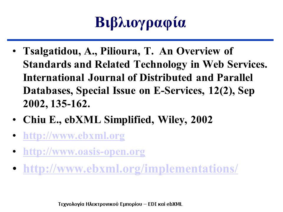 Βιβλιογραφία Tsalgatidou, A., Pilioura, T. An Overview of Standards and Related Technology in Web Services. International Journal of Distributed and P
