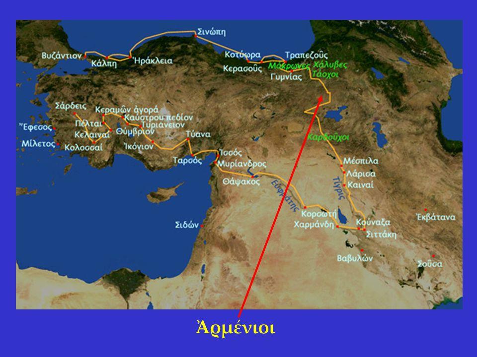 Ἀρμένιοι