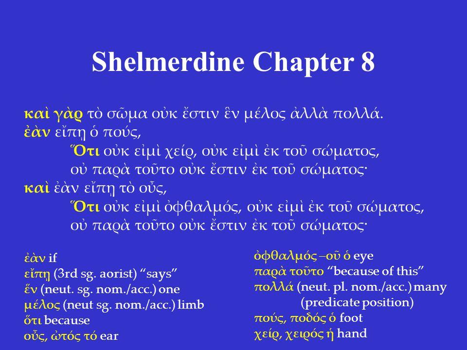 Shelmerdine Chapter 8 καὶ γὰρ τὸ σῶμα οὐκ ἔστιν ἓν μέλος ἀλλὰ πολλά.