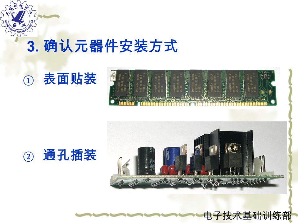 3. 确认元器件安装方式 ① 表面贴装 ② 通孔插装 电子技术基础训练部