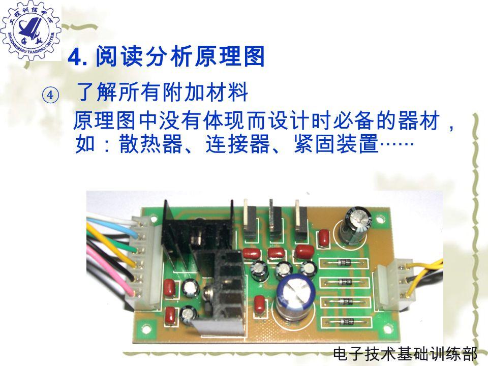 ④ 了解所有附加材料 原理图中没有体现而设计时必备的器材, 如:散热器、连接器、紧固装置 ······ 4. 阅读分析原理图 电子技术基础训练部