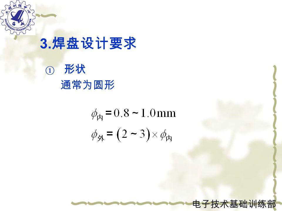 3. 焊盘设计要求 ① 形状 通常为圆形 电子技术基础训练部