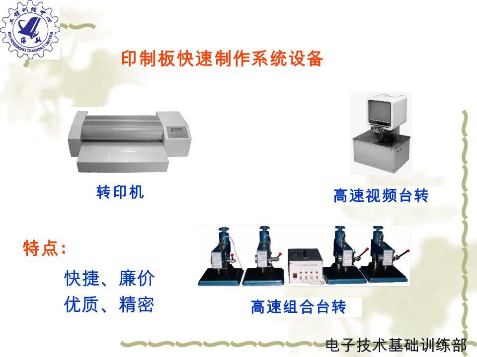 印制板快速制作系统设备 转印机 高速视频台转 高速组合台转 特点 : 快捷、廉价 优质、精密 电子技术基础训练部