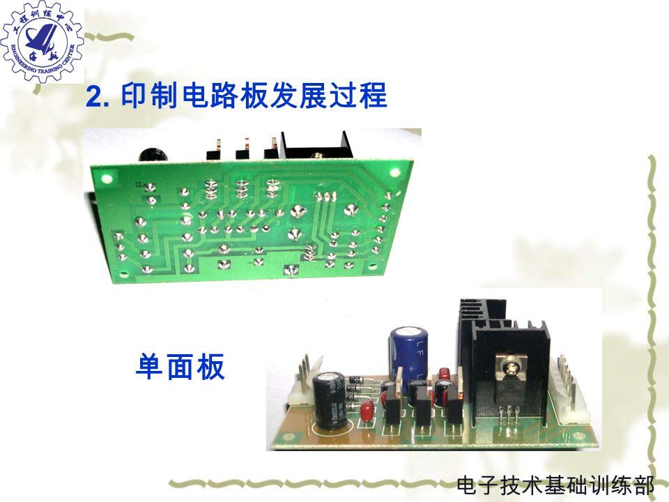 ② 灵活掌握焊盘形状 对于 IC 器件,可以将圆形焊盘改为长圆形, 以增大焊盘间的距离便于走线。 3. 焊盘设计要求 电子技术基础训练部