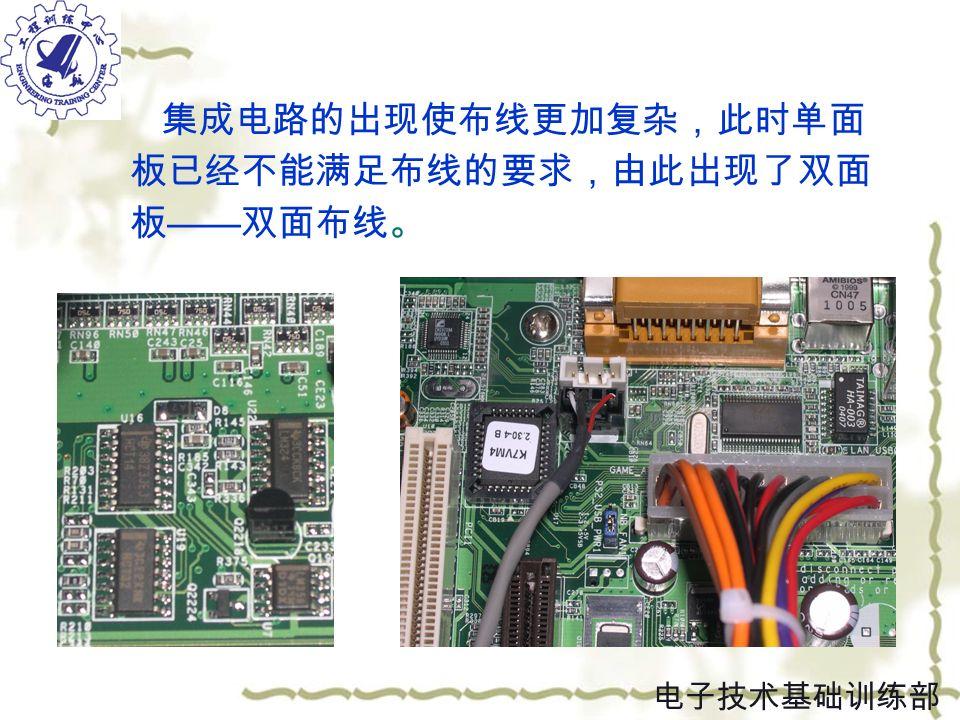 ③ 可靠性 焊盘间距要足够大,通常 ≥0.2mm ,如间距过小, 可以改变焊盘的形状以得到足够的焊盘间距 3. 焊盘设计要求 电子技术基础训练部