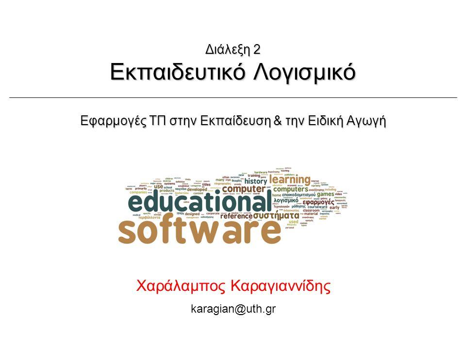 Χ. Καραγιαννίδης, ΠΘ-ΠΤΕΑΕφαρμογές ΤΠ στην E&EA Διάλεξη 2: Εκπαιδευτικό Λογισμικό Ι - Ορισμοί1/352/10/2014 Διάλεξη 2 Εκπαιδευτικό Λογισμικό Εφαρμογές