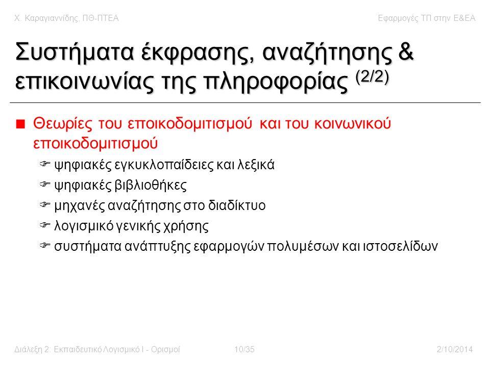 Χ. Καραγιαννίδης, ΠΘ-ΠΤΕΑΕφαρμογές ΤΠ στην E&EA Διάλεξη 2: Εκπαιδευτικό Λογισμικό Ι - Ορισμοί10/352/10/2014 Συστήματα έκφρασης, αναζήτησης & επικοινων