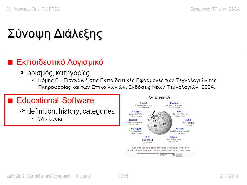 Χ. Καραγιαννίδης, ΠΘ-ΠΤΕΑΕφαρμογές ΤΠ στην E&EA Διάλεξη 2: Εκπαιδευτικό Λογισμικό Ι - Ορισμοί13/352/10/2014 Σύνοψη Διάλεξης Εκπαιδευτικό Λογισμικό  ο