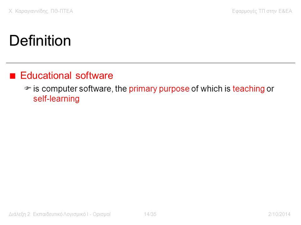 Χ. Καραγιαννίδης, ΠΘ-ΠΤΕΑΕφαρμογές ΤΠ στην E&EA Διάλεξη 2: Εκπαιδευτικό Λογισμικό Ι - Ορισμοί14/352/10/2014 Definition Educational software  is compu