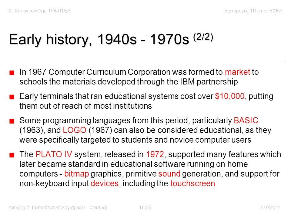 Χ. Καραγιαννίδης, ΠΘ-ΠΤΕΑΕφαρμογές ΤΠ στην E&EA Διάλεξη 2: Εκπαιδευτικό Λογισμικό Ι - Ορισμοί16/352/10/2014 Early history, 1940s - 1970s (2/2) In 1967