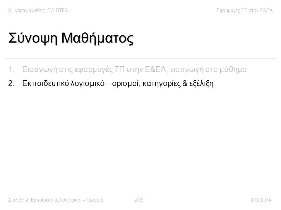 Χ. Καραγιαννίδης, ΠΘ-ΠΤΕΑΕφαρμογές ΤΠ στην E&EA Διάλεξη 2: Εκπαιδευτικό Λογισμικό Ι - Ορισμοί2/352/10/2014 Σύνοψη Μαθήματος 1.Εισαγωγή στις εφαρμογές