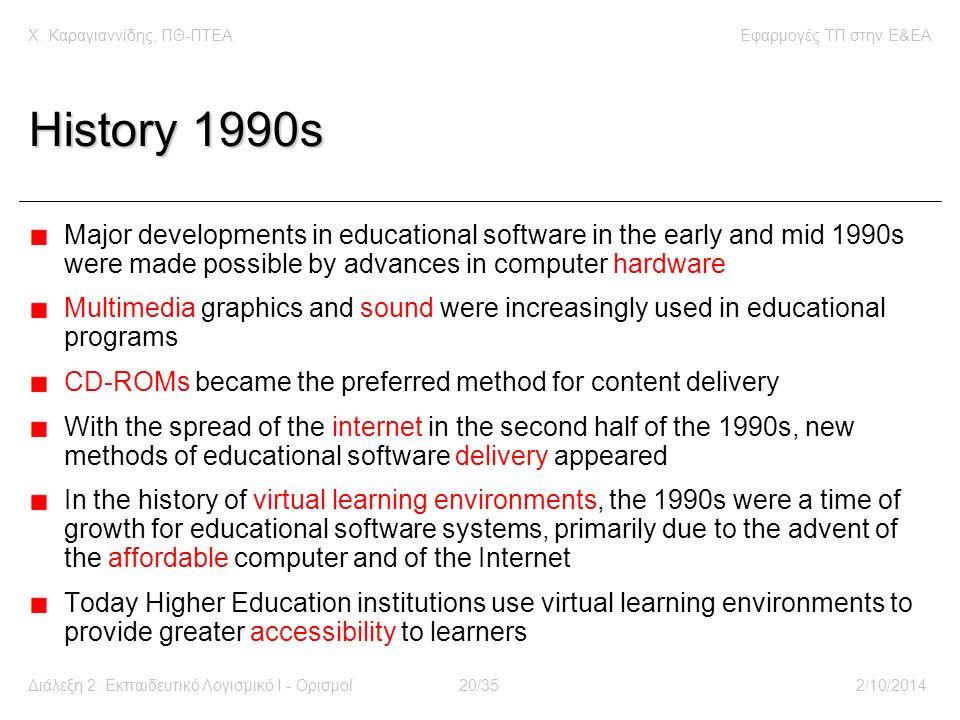 Χ. Καραγιαννίδης, ΠΘ-ΠΤΕΑΕφαρμογές ΤΠ στην E&EA Διάλεξη 2: Εκπαιδευτικό Λογισμικό Ι - Ορισμοί20/352/10/2014 History 1990s Major developments in educat