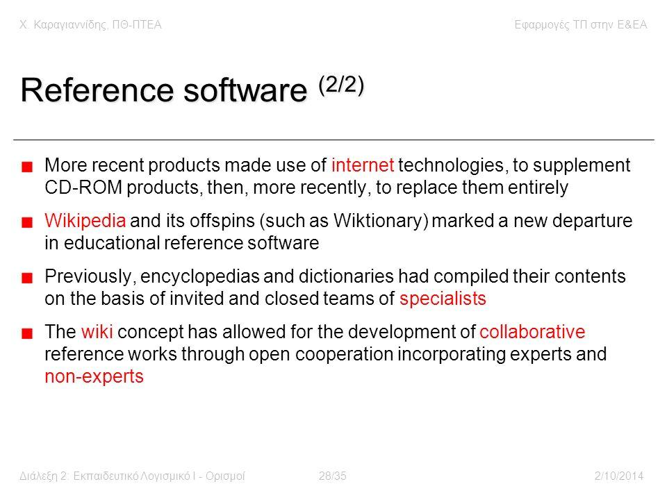 Χ. Καραγιαννίδης, ΠΘ-ΠΤΕΑΕφαρμογές ΤΠ στην E&EA Διάλεξη 2: Εκπαιδευτικό Λογισμικό Ι - Ορισμοί28/352/10/2014 Reference software (2/2) More recent produ