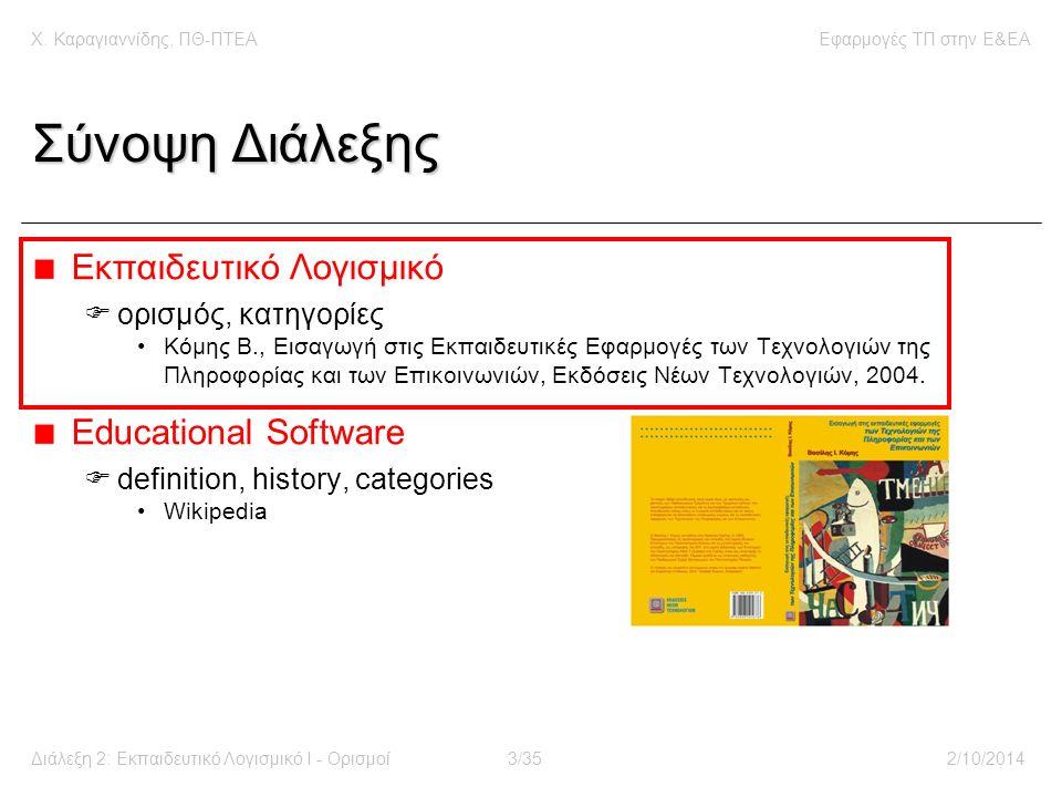 Χ. Καραγιαννίδης, ΠΘ-ΠΤΕΑΕφαρμογές ΤΠ στην E&EA Διάλεξη 2: Εκπαιδευτικό Λογισμικό Ι - Ορισμοί3/352/10/2014 Σύνοψη Διάλεξης Εκπαιδευτικό Λογισμικό  ορ