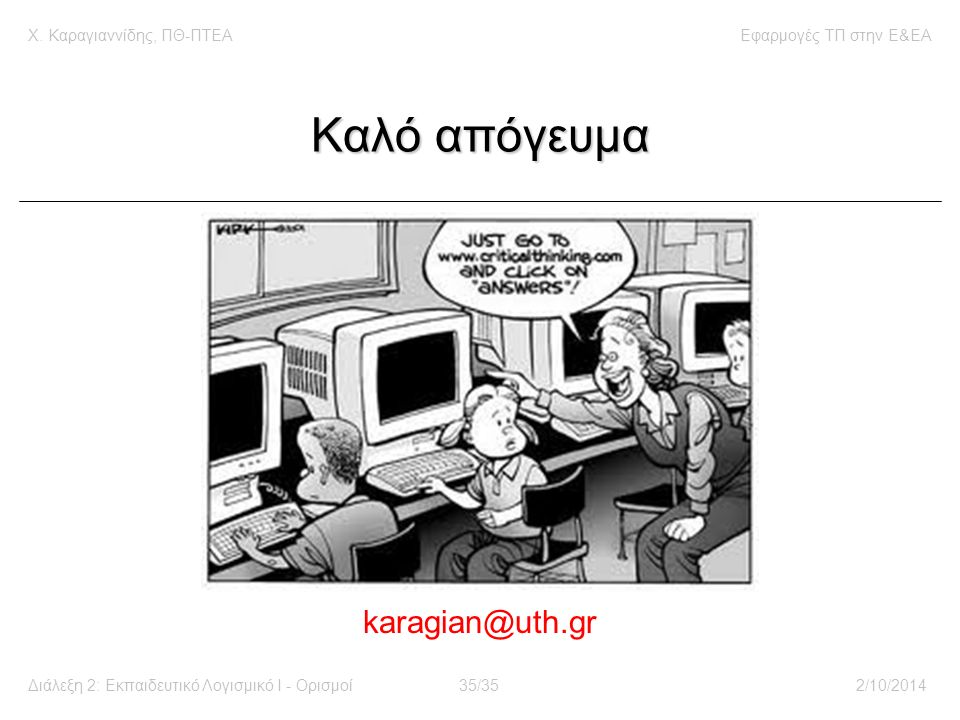 Χ. Καραγιαννίδης, ΠΘ-ΠΤΕΑΕφαρμογές ΤΠ στην E&EA Διάλεξη 2: Εκπαιδευτικό Λογισμικό Ι - Ορισμοί35/352/10/2014 Καλό απόγευμα karagian@uth.gr