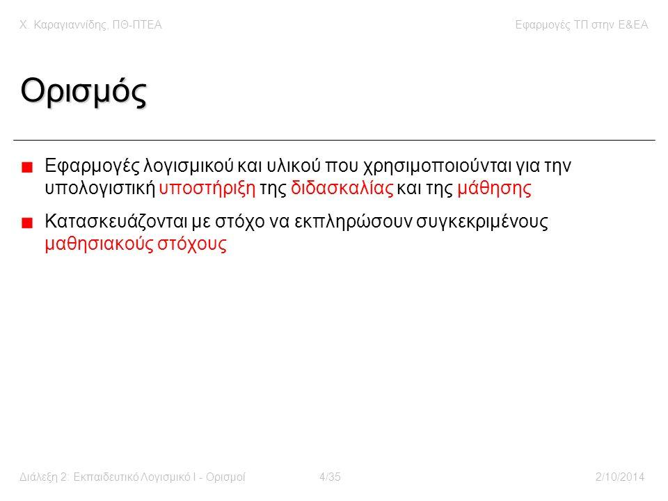 Χ. Καραγιαννίδης, ΠΘ-ΠΤΕΑΕφαρμογές ΤΠ στην E&EA Διάλεξη 2: Εκπαιδευτικό Λογισμικό Ι - Ορισμοί4/352/10/2014 Ορισμός Εφαρμογές λογισμικού και υλικού που
