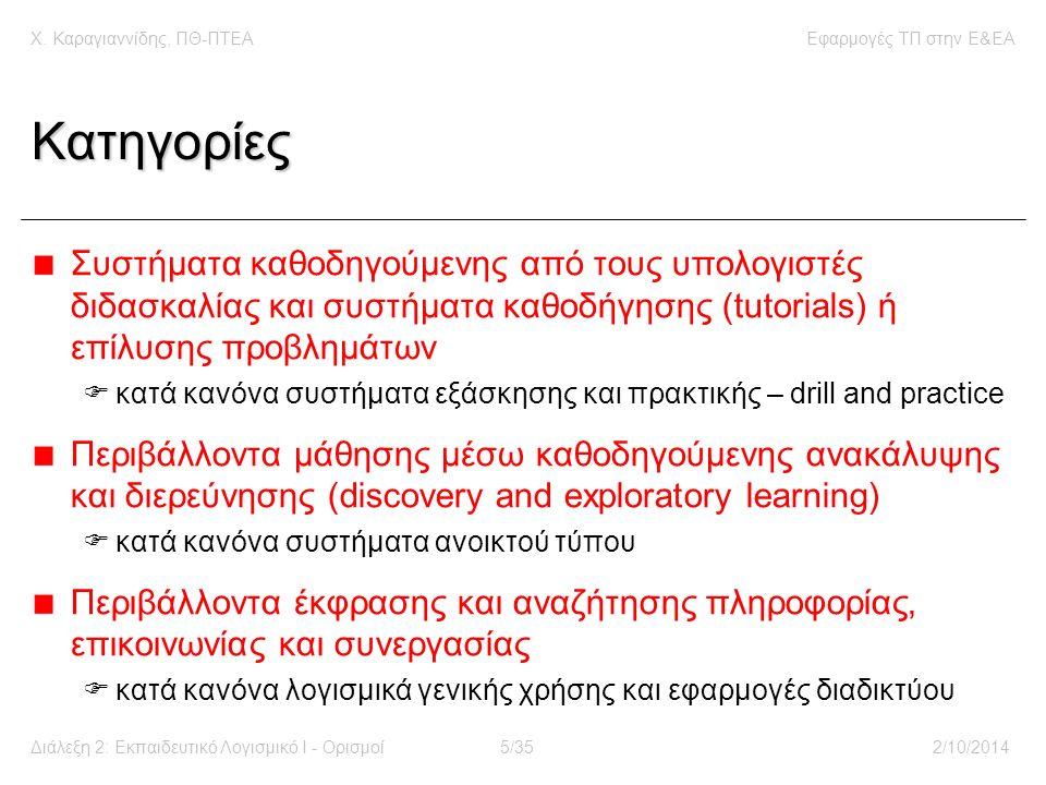 Χ. Καραγιαννίδης, ΠΘ-ΠΤΕΑΕφαρμογές ΤΠ στην E&EA Διάλεξη 2: Εκπαιδευτικό Λογισμικό Ι - Ορισμοί5/352/10/2014 Κατηγορίες Συστήματα καθοδηγούμενης από του