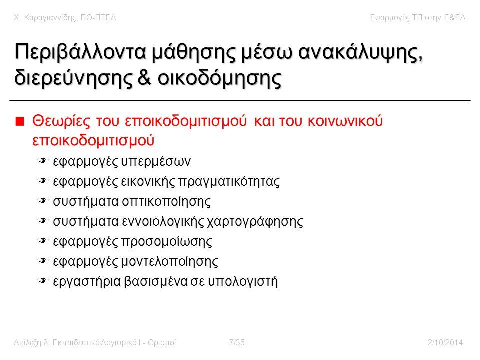 Χ. Καραγιαννίδης, ΠΘ-ΠΤΕΑΕφαρμογές ΤΠ στην E&EA Διάλεξη 2: Εκπαιδευτικό Λογισμικό Ι - Ορισμοί7/352/10/2014 Περιβάλλοντα μάθησης μέσω ανακάλυψης, διερε