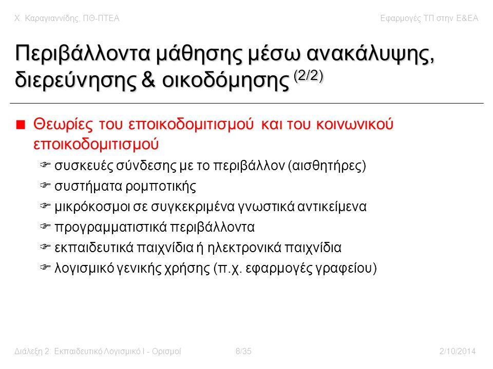 Χ. Καραγιαννίδης, ΠΘ-ΠΤΕΑΕφαρμογές ΤΠ στην E&EA Διάλεξη 2: Εκπαιδευτικό Λογισμικό Ι - Ορισμοί8/352/10/2014 Περιβάλλοντα μάθησης μέσω ανακάλυψης, διερε