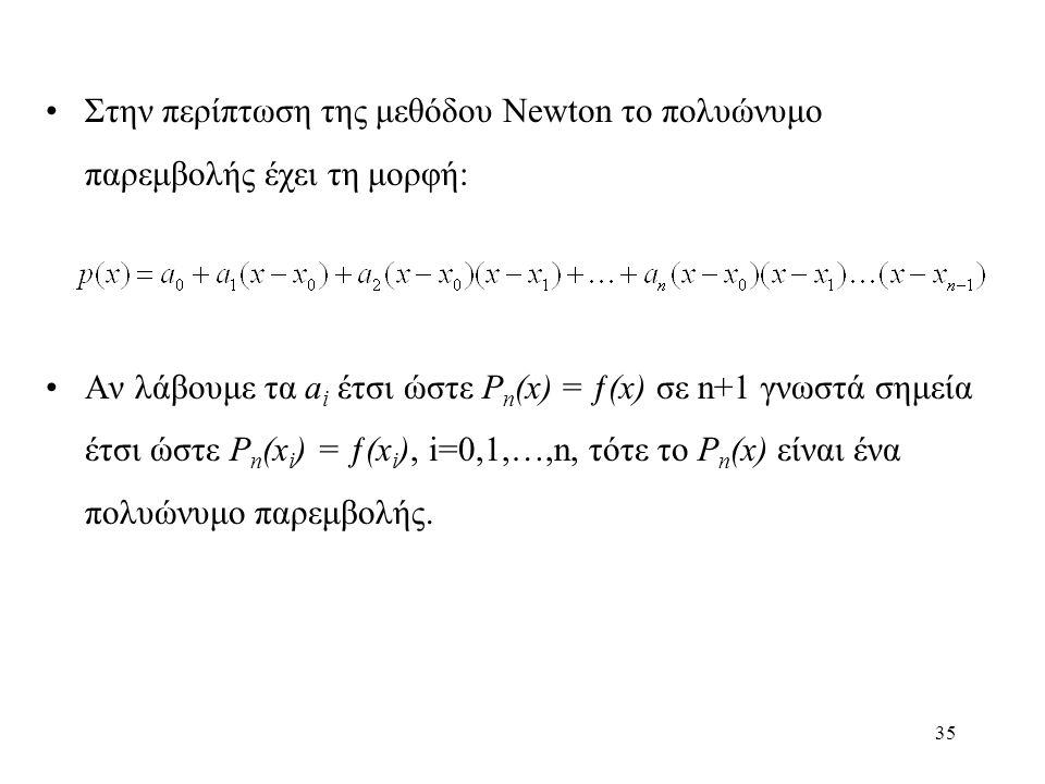 Στην περίπτωση της μεθόδου Newton το πολυώνυμο παρεμβολής έχει τη μορφή: Αν λάβουμε τα a i έτσι ώστε P n (x) = ƒ(x) σε n+1 γνωστά σημεία έτσι ώστε P n