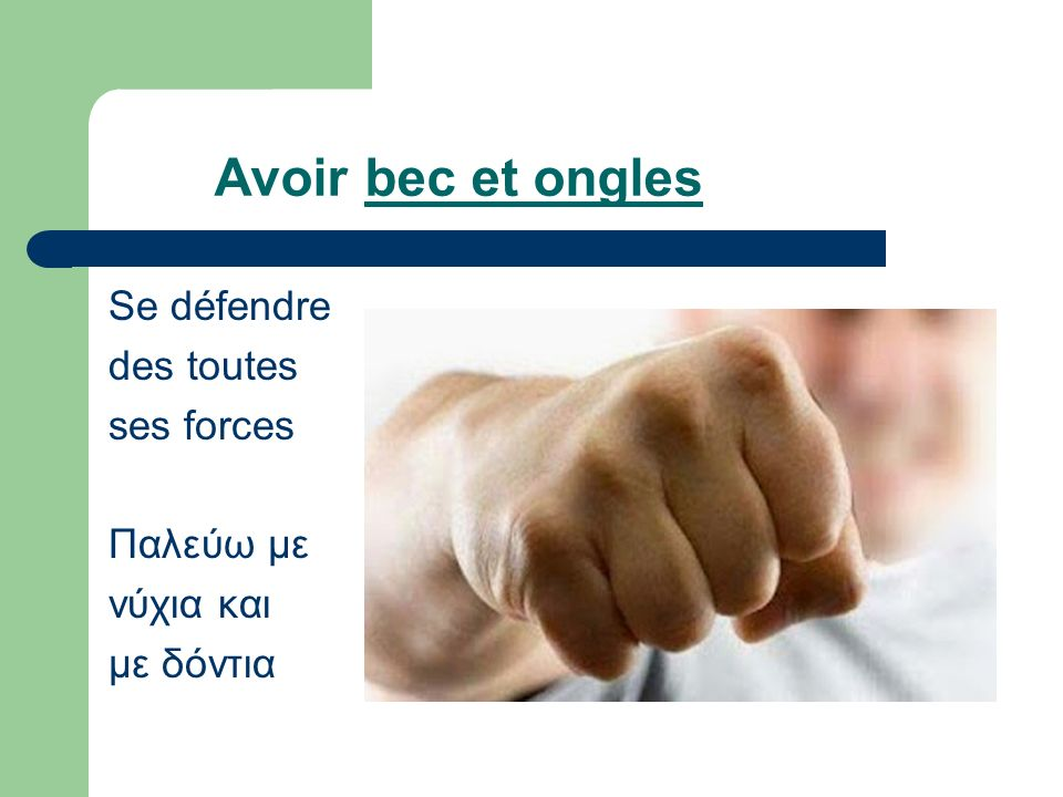 Avoir bec et ongles Se défendre des toutes ses forces Παλεύω με νύχια και με δόντια