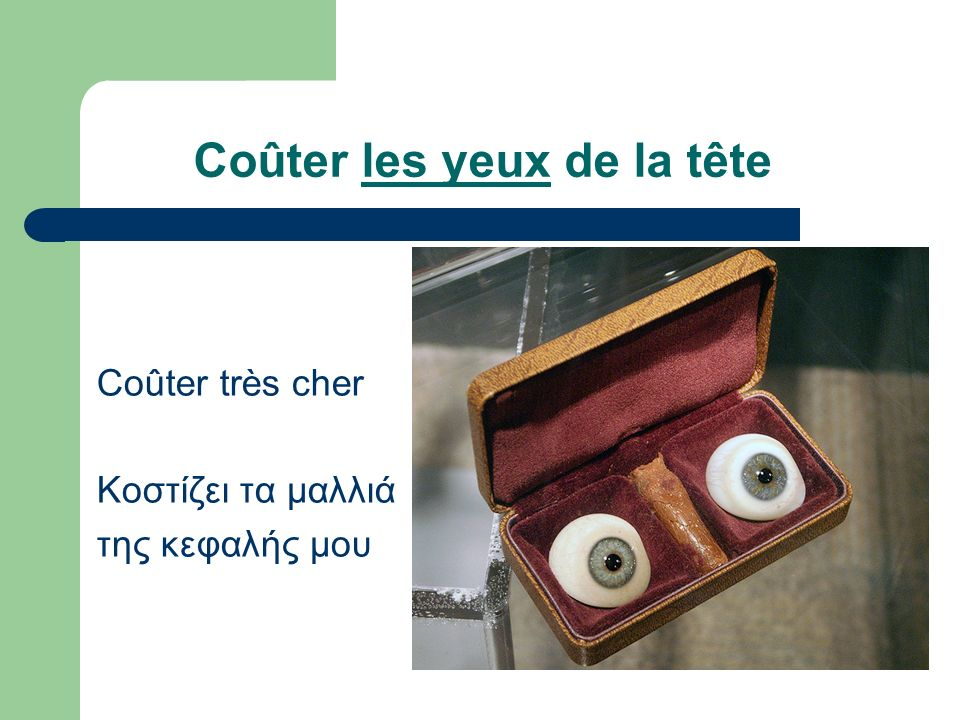 Coûter les yeux de la tête Coûter très cher Κοστίζει τα μαλλιά της κεφαλής μου