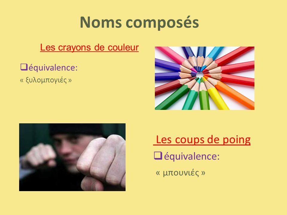 Noms composés  équivalence: « ξυλομπογιές » Les crayons de couleur Les coups de poing  équivalence: « μπουνιές »