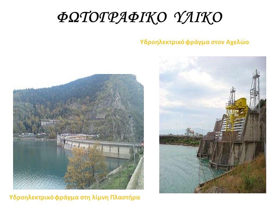ΦΩΤΟΓΡΑΦΙΚΟ ΥΛΙΚΟ Υδροηλεκτρικό φράγμα στη λίμνη Πλαστήρα Υδροηλεκτρικό φράγμα στον Αχελώο