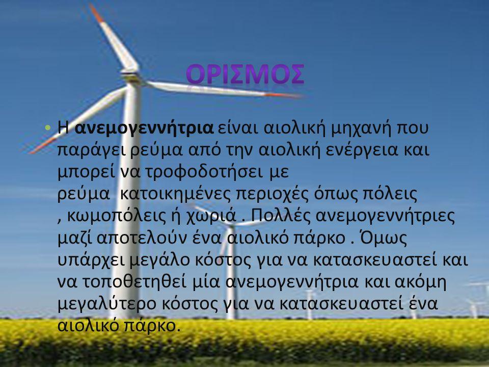 Η ανεμογεννήτρια είναι αιολική μηχανή που παράγει ρεύμα από την αιολική ενέργεια και μπορεί να τροφοδοτήσει με ρεύμα κατοικημένες περιοχές όπως πόλεις